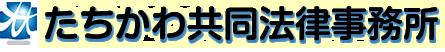 東京都立川市の弁護士 たちかわ共同法律事務所