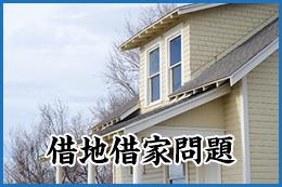 借地借家問題