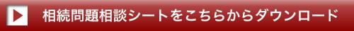 souzoku-sheet
